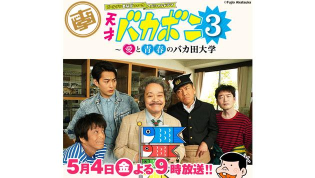 ゴールデンまなびウィークスペシャルドラマ「天才バカボン3」 (2018/5/4) 感想