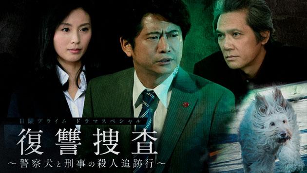 日曜プライム ドラマスペシャル「復讐捜査~警察犬と刑事の殺人追跡行~」 (2018/5/6) 感想
