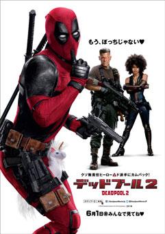 映画「デッドプール2(2D・日本語吹替版)」 感想と採点 ※ネタバレなし
