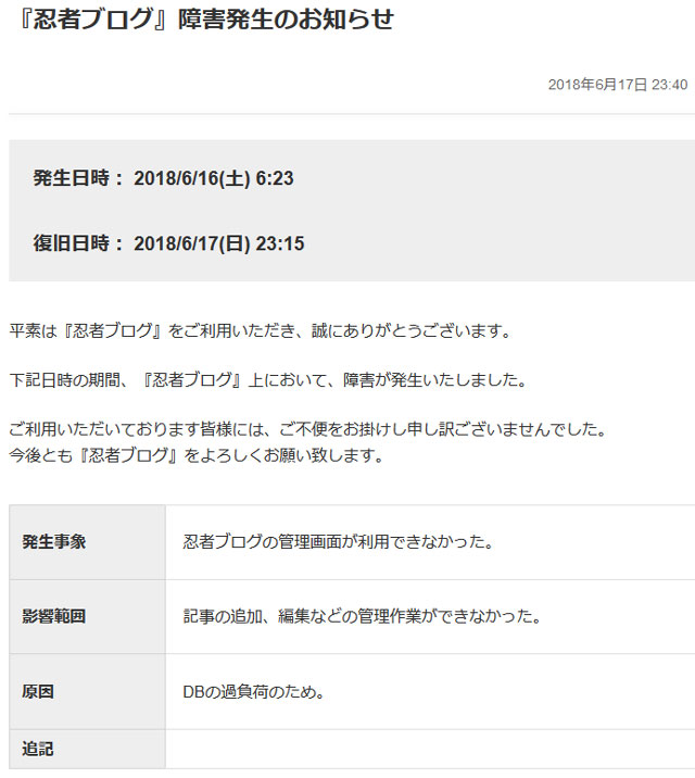 【解決】40時間、本家blog運営の忍者ブログが障害発生