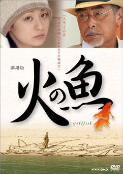 NHK 広島発ドラマ「火の魚(バリアフリー劇場版)」 [DVD鑑賞] 感想 ※ネタバレあり