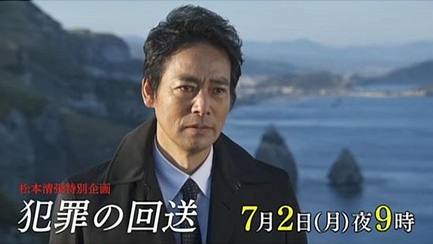 松本清張特別企画「犯罪の回送」 (2018/7/2) 感想