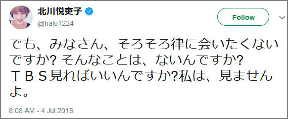 """「私 TBS見ません」北川悦吏子氏""""律君""""のためTBSへ特異な持論展開"""