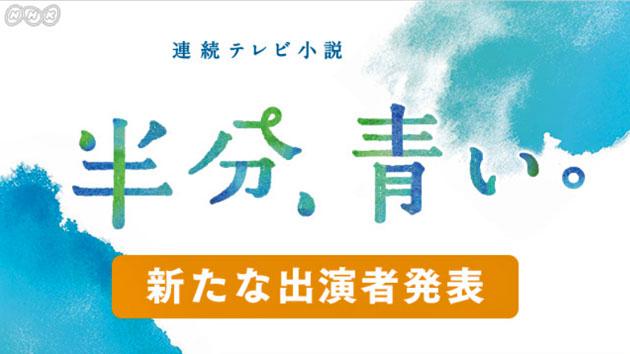 「半分、青い。」に最後の望みか? くりぃむ有田と小西真奈美ら投入