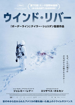 映画「ウインド・リバー(日本語字幕版)」 感想と採点 ※ネタバレなし