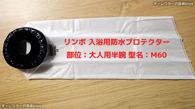 【購入レポ】骨折ギプス装着時の風呂入浴シャワーの防水カバー