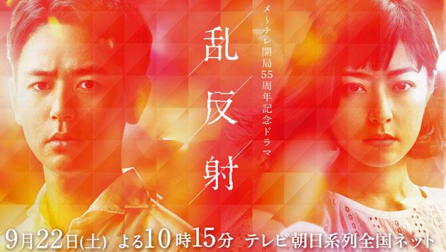 メ~テレ開局55周年記念ドラマ「乱反射」 (2018/9/22) 感想