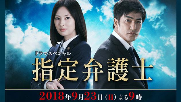 ドラマスペシャル「指定弁護士」 (2018/9/23) 感想