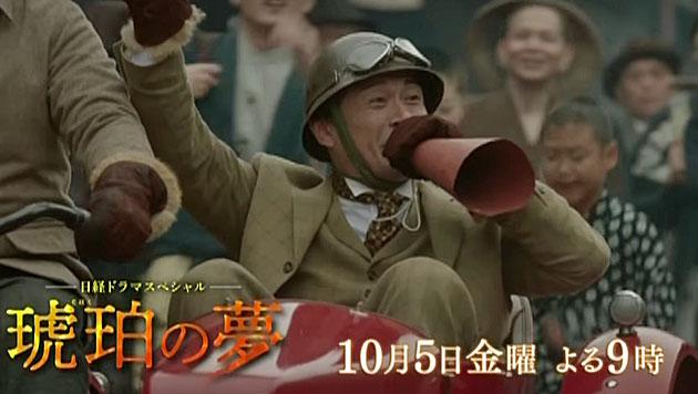日経ドラマスペシャル「琥珀の夢」 (2018/10/5) 感想