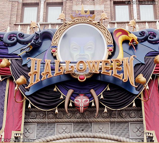 """°○°東京ディズニーシー 2018年第4弾""""季節のカクテル(ハロウィーン)""""@テディ・ルーズヴェルト・ラウンジ"""