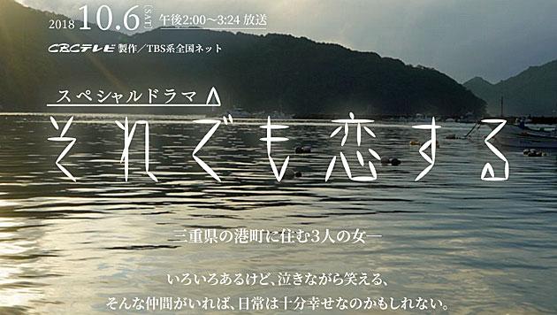 スペシャルドラマ「それでも恋する」 (2018/10/6) 感想
