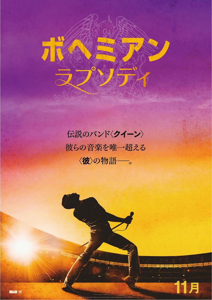 2回観ても飽きない! 映画「ボヘミアン・ラプソディ(日本語字幕版)」 2度目の感想と採点 ※ネタバレなし
