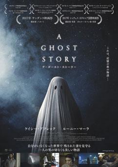 映画「A GHOST STORY / ア・ゴースト・ストーリー(日本語字幕版)」 感想と採点 ※ネタバレなし