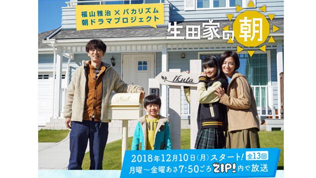 福山雅治×バカリズム 朝ドラマプロジェクト「生田家の朝」