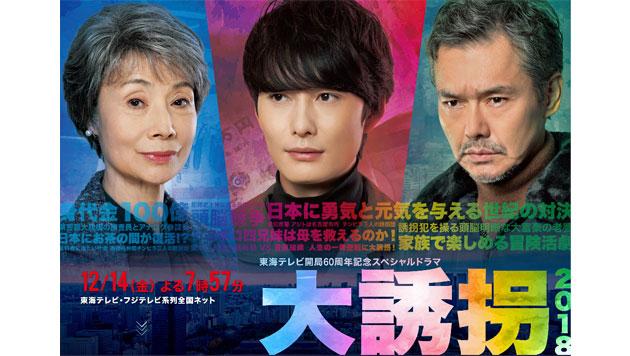 東海テレビ開局60周年記念スペシャルドラマ「大誘拐2018」 (2018/12/14) 感