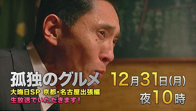 孤独のグルメ 大晦日スペシャル 京都・名古屋出張編 生放送でいただきます! (2018/12/31) 感想