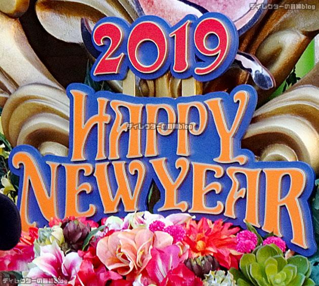 2019年 東京ディズニーシーから新年のご挨拶