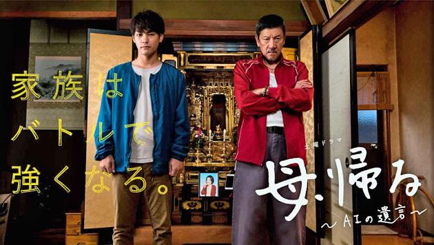 土曜ドラマ「母、帰る~AIの遺言~」 (2019/1/5) 感想 id=