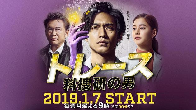 トレース~科捜研の男~ (第1話/初回90分SP・2019/1/7) 感想