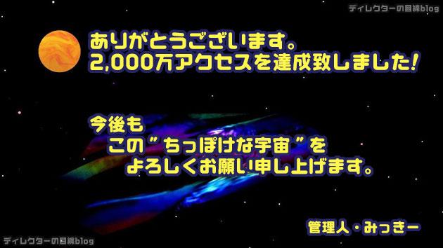 ありがとうございます。2,000万アクセス達成致しました!