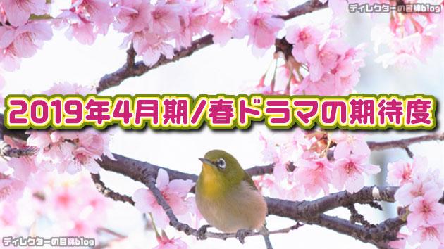 2019年4月期 / 春ドラマの期待度