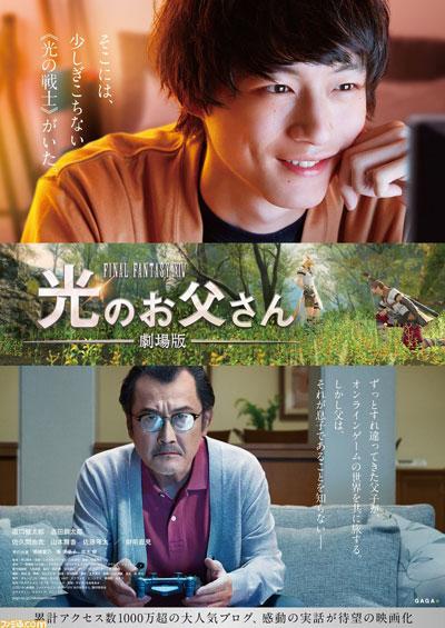 名作ドラマ『FFXIV 光のお父さん』が坂口健太郎×吉田鋼太郎で劇場版に!