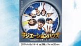 ラジエーションハウス特別編~旅立ち~「ラストフライト!!」 (2019/6/24) 感想