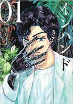 インハンド(1) (イブニングKC) コミックス