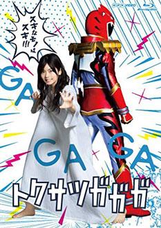 【吉報】トクサツガガガ Blu-ray & DVD BOX 予約開始(発売予定日は2019/9/3)