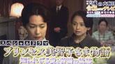 プリンセス美智子さま物語 知られざる愛と苦悩の軌跡 (2019/4/30) 感想