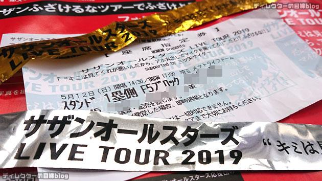 【ネタバレ】サザンオールスターズ2019ツアー埼玉/西武(5/12)を演出面から考える