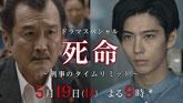 ドラマスぺシャル「死命~刑事のタイムリミット~」 (2019/5/19) 感想