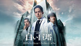 テレビ朝日開局60周年記念 5夜連続ドラマスペシャル「白い巨塔」感想