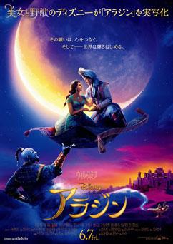 映画「アラジン(2D・日本語吹替版)」 感想と採点 ※ネタバレなし