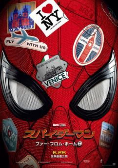 映画「スパイダーマン:ファー・フロム・ホーム(2D・日本語字幕版)」 感想と採点 ※ネタバレなし
