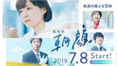 監察医 朝顔 特別編~夏の終わり、そして~ (2019/9/30) 感想