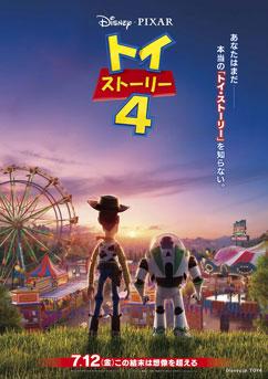 映画「トイ・ストーリー4(2D・日本語吹替版)」 感想と採点 ※ネタバレなし