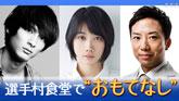 スペシャルドラマ「夢食堂の料理人~1964東京オリンピック選手村物語~」 (2019/7/23) 感想