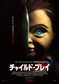 映画「チャイルド・プレイ(2D・日本語字幕版)」 感想と採点 ※ネタバレなし