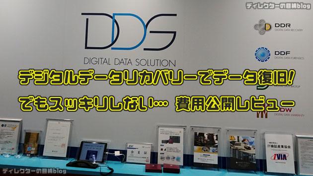 デジタルデータリカバリーでデータ復旧! でもスッキリしない… 費用公開レビュー