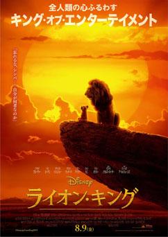 映画「ライオン・キング(2D・日本語字幕版と日本語吹替版)」 感想と採点 ※ネタバレなし