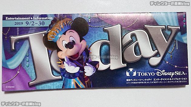 """東京ディズニーシー 2019年第3弾""""季節のカクテル(ハロウィーン)""""@テディ・ルーズヴェルト・ラウンジ"""