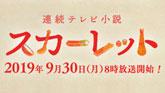 連続テレビ小説「スカーレット」