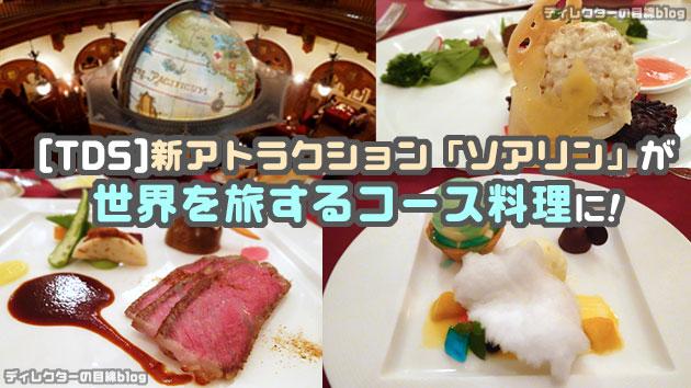 [TDS]新アトラクション「ソアリン」が世界を旅するコース料理に!