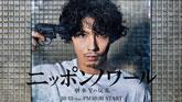 ニッポンノワール-刑事Yの反乱-