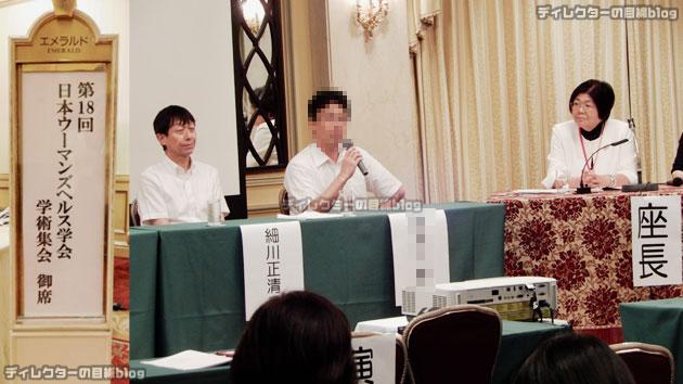 日本ウーマンズヘルス学会