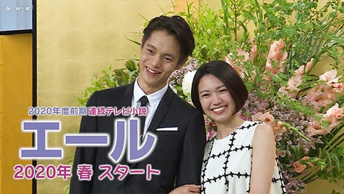 窪田正孝主演の次期朝ドラ「エール」脚本家が撮影途中で交代!