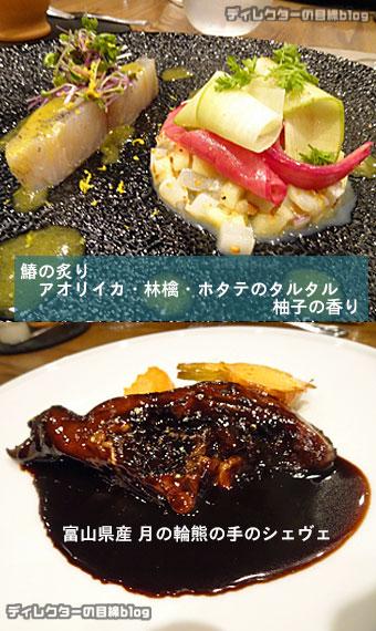 「鰆の炙り アオリイカ・林檎・ホタテのタルタル 柚子の香り」と「富山県産 月の輪熊の手のシェヴェ」