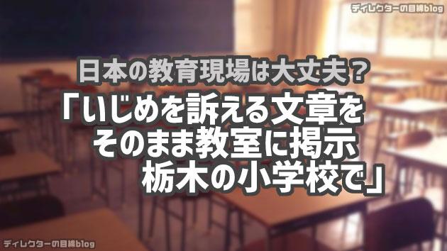 日本の教育現場は大丈夫?「いじめを訴える文章をそのまま教室に掲示 栃木の小学校で」