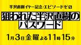 スペシャルドラマ「半沢直樹Ⅱ エピソードゼロ 狙われた半沢直樹のパスワード」 (2020/1/3) 感想